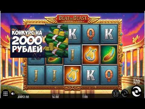 casino 2000 !